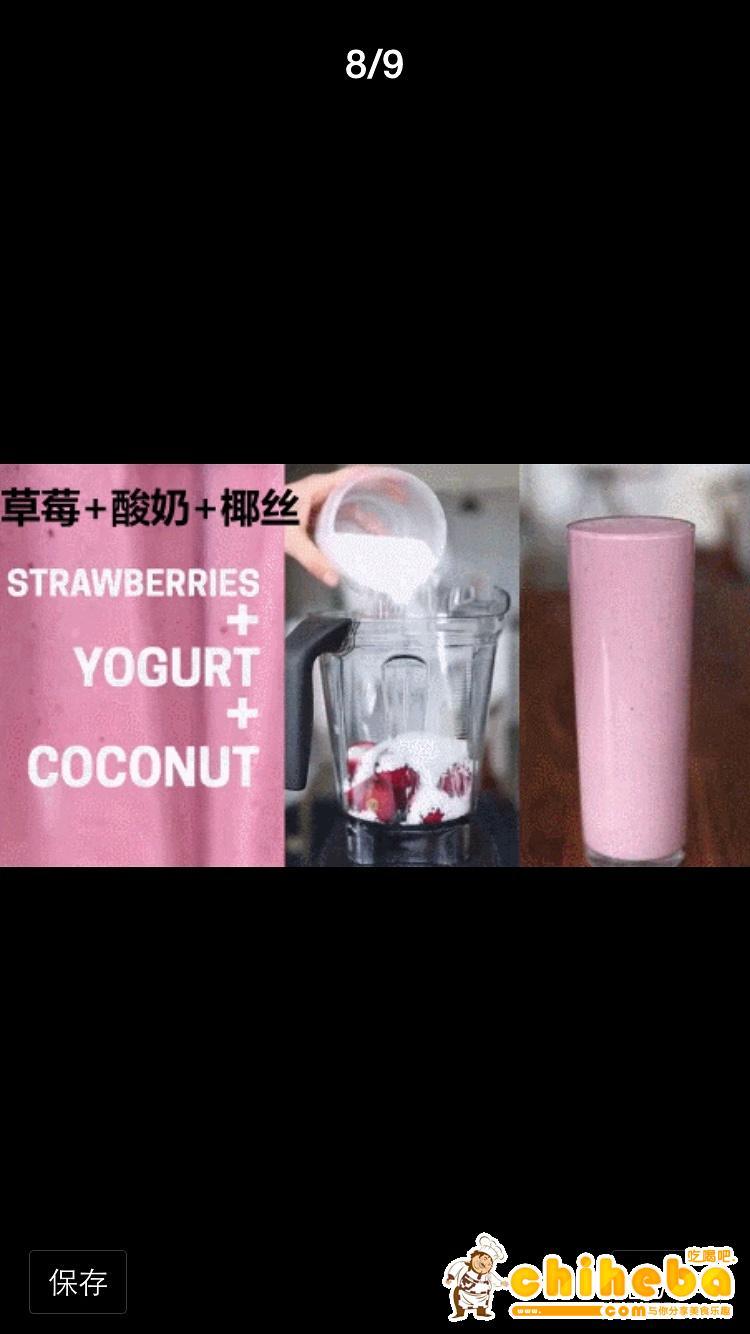 好喝的减肥果蔬汁/奶昔的做法 步骤7
