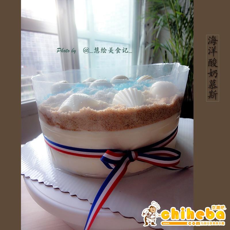 海洋酸奶慕斯蛋糕的做法 步骤4