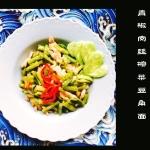 青椒肉丝榨菜面