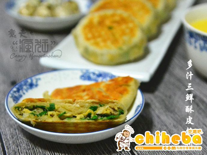 电饼铛食谱-多汁三鲜酥皮馅饼